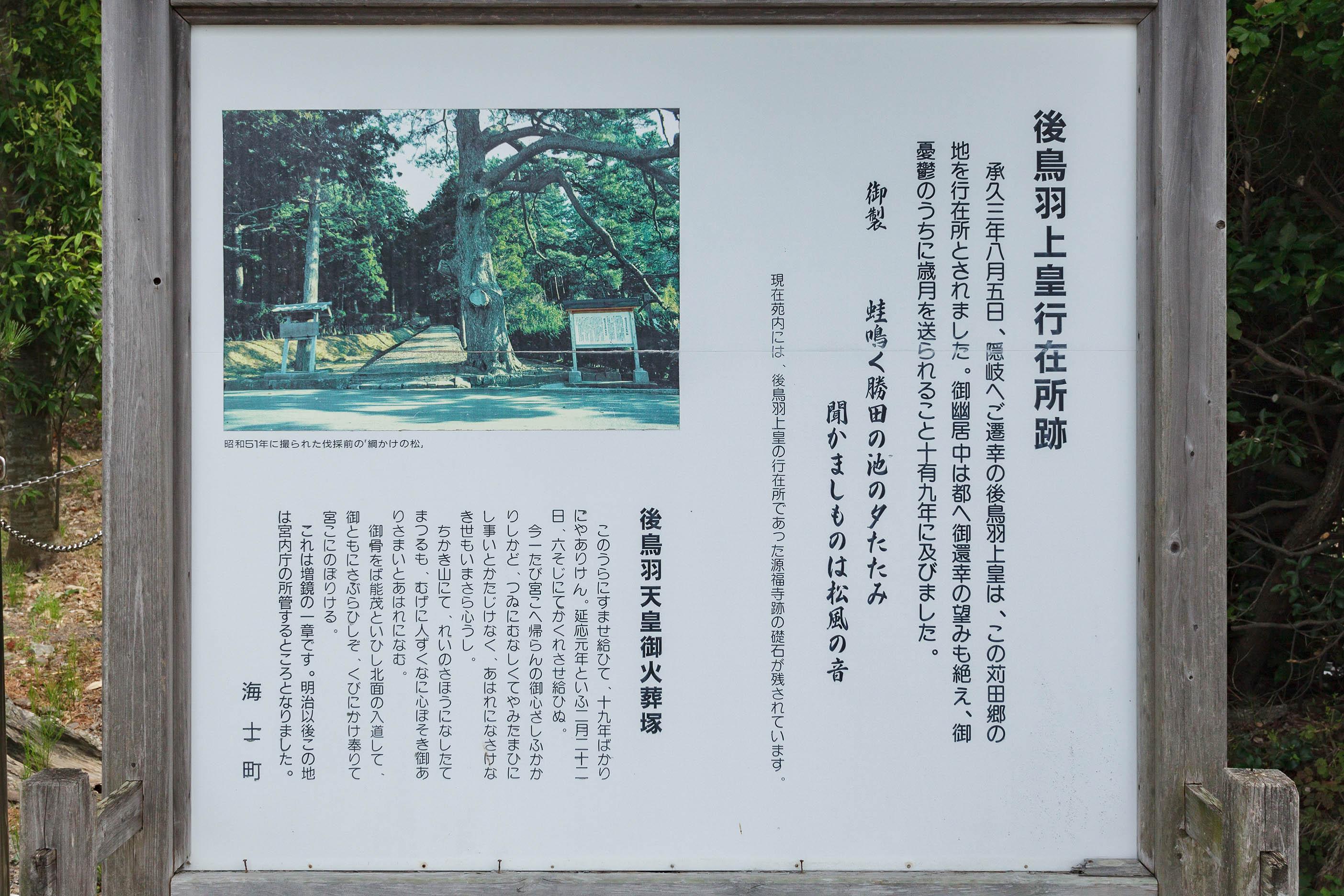 後鳥羽天皇火葬塚 | 新陵墓探訪記